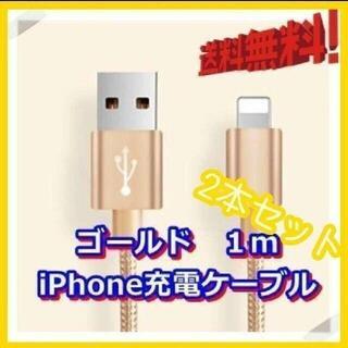 1m iPhoneケーブル lightningケーブル 急速充電 2本セット