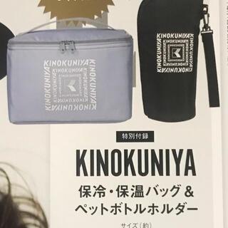オトナミューズ 9月号未開封付録のみ KINOKUNIYAバッグ&ボトルホルダー