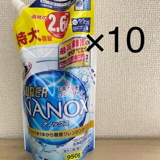 LION トップ スーパーナノックス 詰替 950g 10袋(洗剤/柔軟剤)