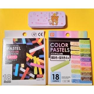 パステル18色×2種類 リラックマ色鉛筆(クレヨン/パステル)