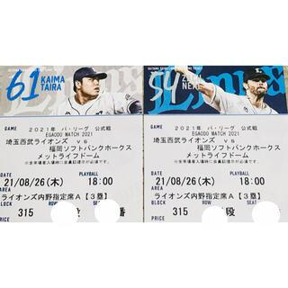 8月26日(木)  埼玉西武ライオンズvs 福岡ソフトバンクホークス