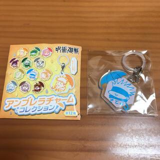 集英社 - 呪術廻戦アンブレラチャームコレクション五条悟
