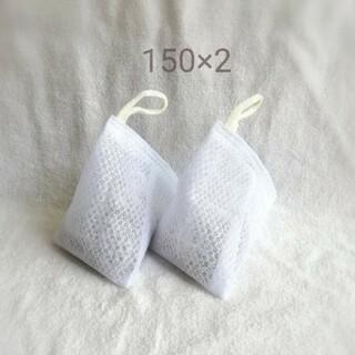 洗濯用マグネシウム 150g×2(洗剤/柔軟剤)