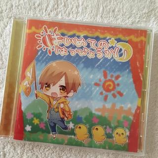 はじめてのはっぴょうかい CD