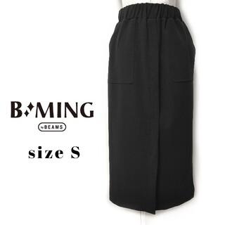 B:MING LIFE STORE by BEAMS - B:MING by BEAMS  セミタイトスカート ミモレ丈 ブラック S