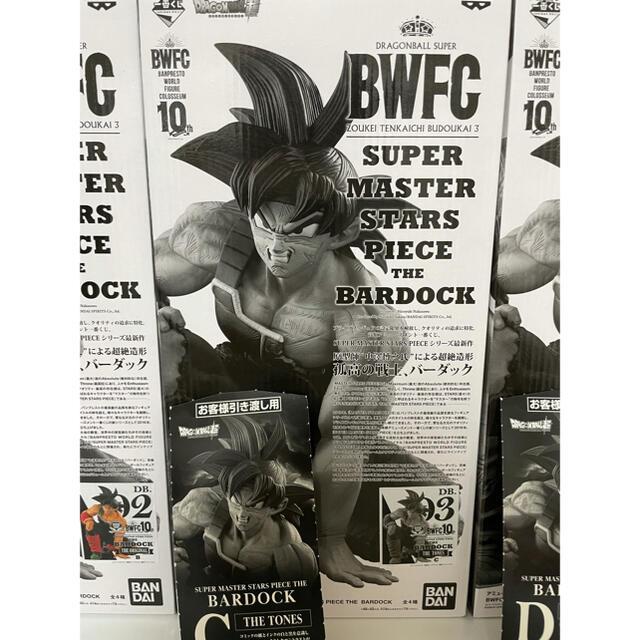 BANDAI(バンダイ)の一番くじ ドラゴンボール BWFC SMSP バーダック コンプリートセット エンタメ/ホビーのフィギュア(アニメ/ゲーム)の商品写真