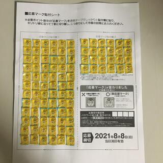 伊藤園 - 伊藤園 麦茶 キャンペーン 第二弾 48点