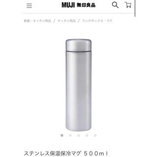 MUJI (無印良品) - 無印 ステンレスマグ 500