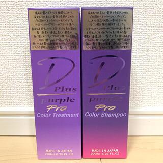 Dplus 紫シャンプー トリートメント ディープラス ムラサキ