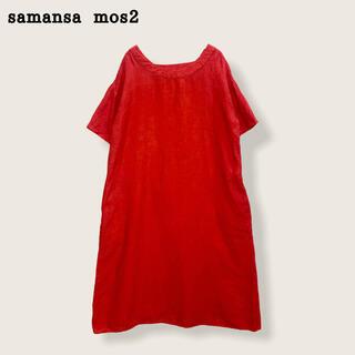 サマンサモスモス(SM2)の【samansa mos2】リネンワンピース サマンサモスモス(ロングワンピース/マキシワンピース)