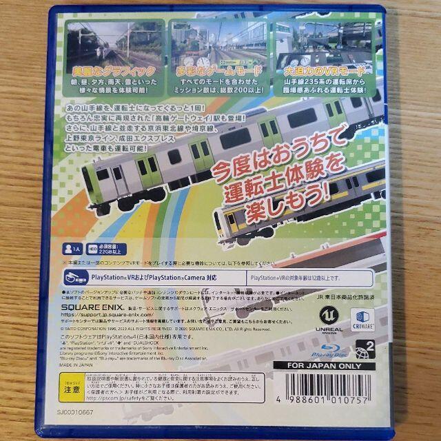 PS4 電車でGO!!はしろう山手線 エンタメ/ホビーのゲームソフト/ゲーム機本体(家庭用ゲームソフト)の商品写真