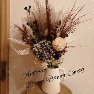 花瓶付き!人気花材で作りました♪特大アンティークドライフラワースワッグ ラクマパ(ドライフラワー)