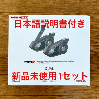【新品未使用】SENA 30K 最新Verアップ+日本語設定済 日本語説明書付き