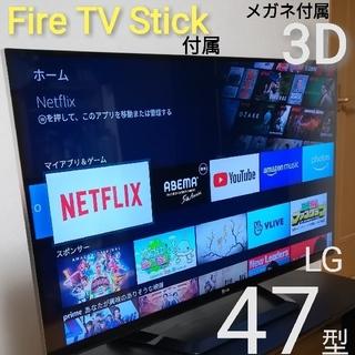 LG Electronics - 【Fire TV Stick /3Dメガネ付属】 LG 47型液晶テレビ