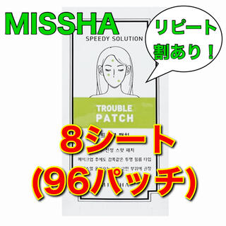 ミシャ(MISSHA)のま様専用  MISSHAニキビパッチ8シート(パック/フェイスマスク)