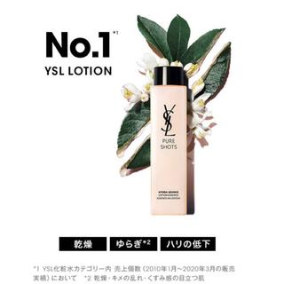 Yves Saint Laurent Beaute - 新品 イヴ・サンローラン ピュアショット ローション 200ml 化粧水