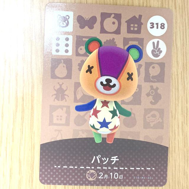 Nintendo Switch(ニンテンドースイッチ)のamiiboカード パッチ エンタメ/ホビーのアニメグッズ(カード)の商品写真
