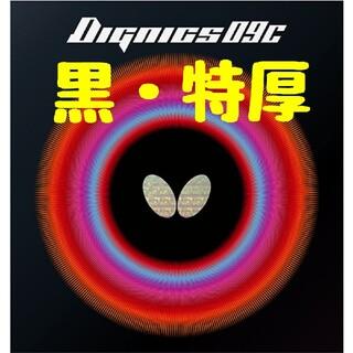 バタフライ(BUTTERFLY)のディグニクス09c(黒・特厚)(卓球)