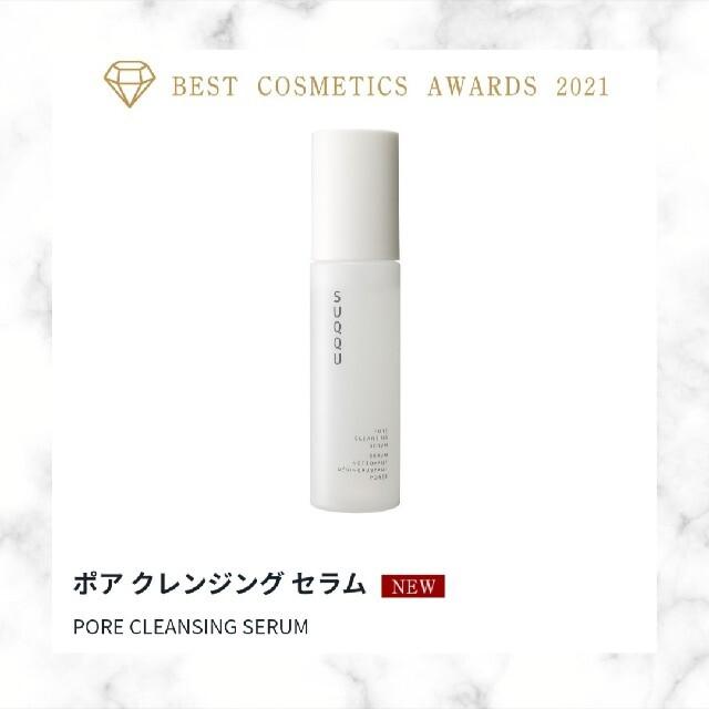 SUQQU(スック)のスック ポア クレンジングセラム 50ml コスメ/美容のスキンケア/基礎化粧品(クレンジング/メイク落とし)の商品写真