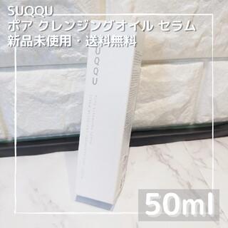 SUQQU - スック ポア クレンジングセラム 50ml