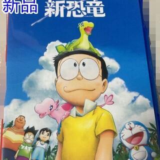 映画ドラえもん のび太の新恐竜 DVD通常版(特典なし)