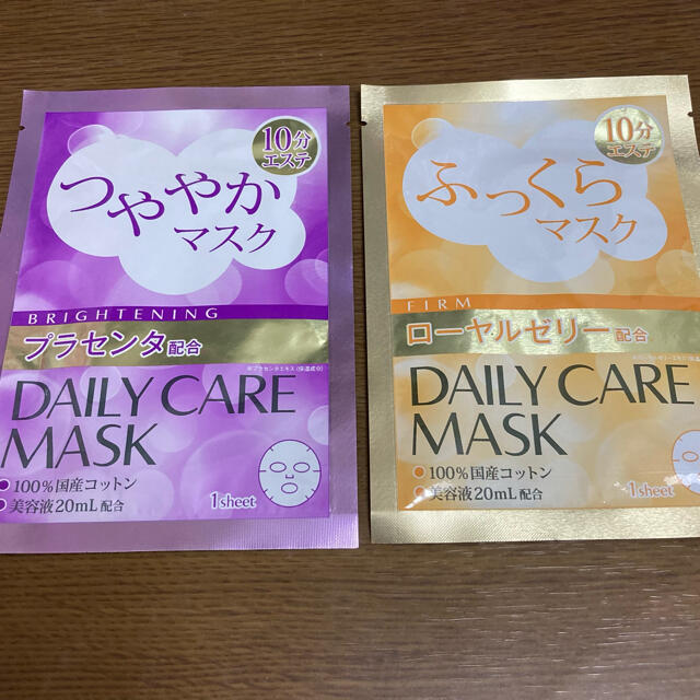 AVON(エイボン)のつややかマスク&ふっくらマスク シートマスク2袋 おまけ付き エイボン コスメ/美容のスキンケア/基礎化粧品(パック/フェイスマスク)の商品写真