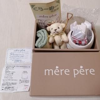 メルペール テーブルプランター&マスコット 7点セット☆まとめ購入で500円☆(プランター)