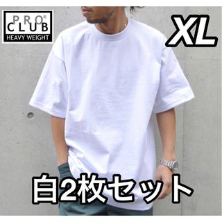 新品 プロクラブ 無地 半袖Tシャツ ヘビーウエイト  白二枚セット 透けない