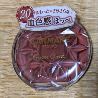 キャンメイク(CANMAKE)のキャンメイク(CANMAKE) クリームチーク 20 ビターチョコレート(チーク)