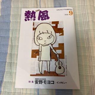「熱風」ジブリ 2020年9月号(文芸)
