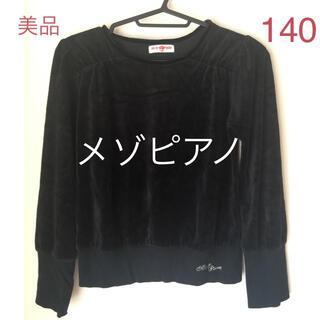 メゾピアノジュニア(mezzo piano junior)の値下げ!美品!メゾピアノ 黒 カットソー 140cm(Tシャツ/カットソー)