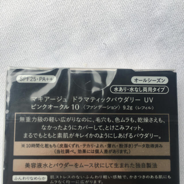 MAQuillAGE(マキアージュ)の値下げ 2個 ドラマティックパウダリーUV  ピンクオークル10 コスメ/美容のベースメイク/化粧品(ファンデーション)の商品写真
