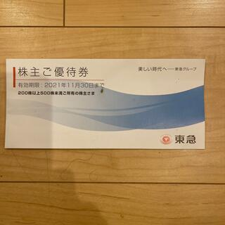 東急株主優待券(その他)