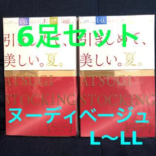 アツギ(Atsugi)のATSUGI ストッキング ヌーディベージュ 6足セット L〜LL 夏 (タイツ/ストッキング)