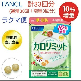 FANCL - FANCLカロリミット1回3粒タイプ33回分!桑の葉エキスと茶花サポニンお試し用
