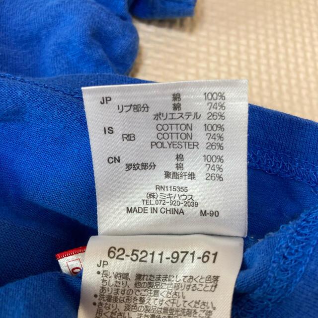 DOUBLE.B(ダブルビー)のミキハウス ダブルビー  双眼鏡 だまし絵Tシャツ  90センチ キッズ/ベビー/マタニティのキッズ服男の子用(90cm~)(Tシャツ/カットソー)の商品写真