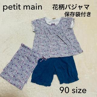 プティマイン(petit main)の【petitmain】 花柄パジャマ 90サイズ(パジャマ)