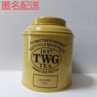 【インテリアにも最適】シンガポール TWG 茶葉 空き缶 黄色 イエロー