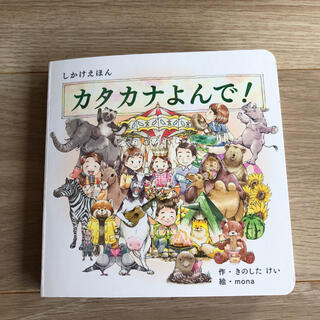 コクヨ(コクヨ)の☆美品☆ カタカナよんで!(絵本/児童書)