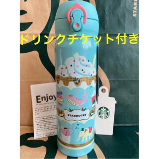 Starbucks Coffee - スターバックス ハンディーステンレスボトルフラペチーノカルーセル500mlスタバ