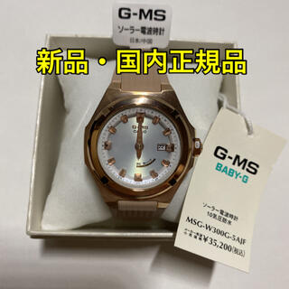 ベビージー(Baby-G)のBaby-G MSG-W300G-5AJF(腕時計)