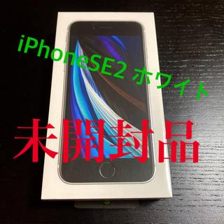 iPhone - iPhoneSE(第2世代) 64G 未開封品