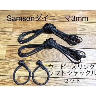 ウーピースリングソフトシャックルセットSamson3mm  DDハンモック(テント/タープ)