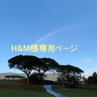 H&M様専用ページ(その他)