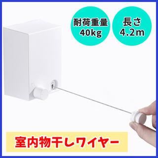 ★限定価格★コンパクト 室内物干しワイヤー白 花粉 梅雨対策 最大荷重20kg
