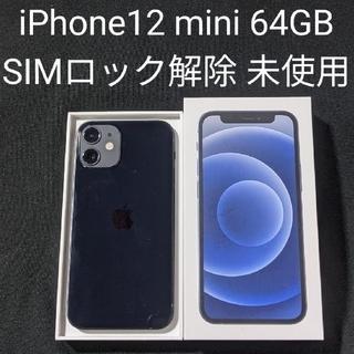 iPhone - iPhone12 mini 64GB simフリー 本体 ブラック 未使用品