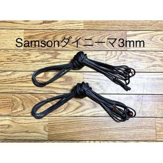 ウーピースリング ダイニーマSamson3mm強度1.100kg DDハンモック(テント/タープ)