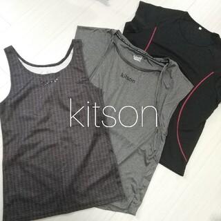 KITSON - kitson*スポーツウェア
