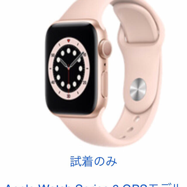 Apple Watch(アップルウォッチ)の新品同様 Apple Watch6 40mm ゴールド スマホ/家電/カメラのスマートフォン/携帯電話(その他)の商品写真