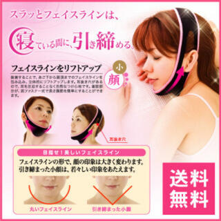 28 小顔ベルト 小顔矯正 小顔マスク ダイエット 二重あご リフトアップ 人気(エクササイズ用品)